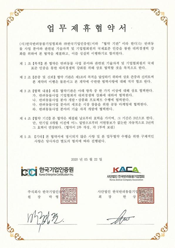 KACA-KOCI 협약서_1.jpg